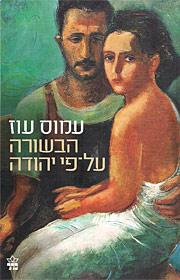 Habesora al pi Jehuda (Keter Sfarim, 2014)