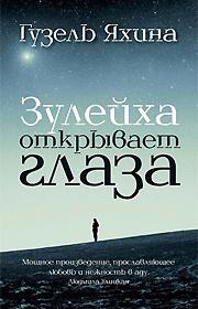 Зулейха открывает глаза (АСТ, 2015)